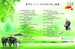 Ca sĩ Nhạc Hoa